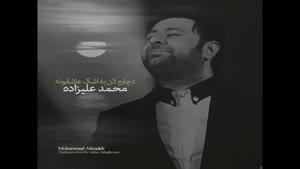 آهنگ دچارم کن از محمد علیزاده