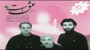 آهنگ شیوه ی ما از ناصر عبداللهی - آلبوم عشق است