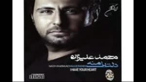 آهنگ غم دنیاس از محمد علیزاده - آلبوم دلت با منه