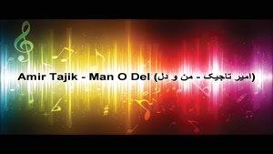 آهنگ منو دل از امیر تاجیک