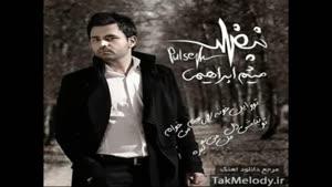 آهنگ عشق پابرجاست از میثم ابراهیمی - آلبوم نبض