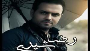 آهنگ ته قصه ما تلخه از رضا شیری