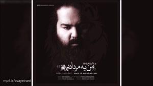 آهنگ من یه مردادیم از رضا صادقی