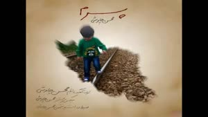 آهنگ پسرم از محسن چاوشی
