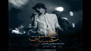 آهنگ نگران منی از مرتضی پاشایی - آلبوم اسمش عشقه