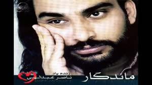 آهنگ خونه از ناصر عبداللهی - آلبوم ماندگار