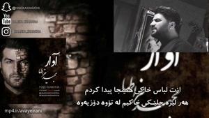 آهنگ آوار از مجید خراطها