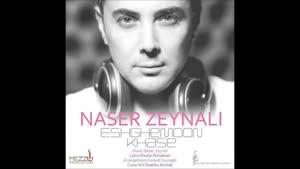 آهنگ عشقمون خاص از ناصر زینعلی