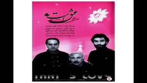آهنگ تو ای عشق از ناصر عبداللهی - آلبوم عشق است
