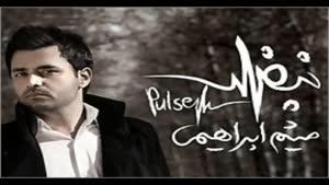 آهنگ نبض از میثم ابراهیمی - آلبوم نبض