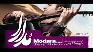 آهنگ دلم خونه از شهرام شکوهی - آلبوم مدارا