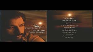 آهنگ زلف رها از ناصر عبداللهی - آلبوم بوی شرجی