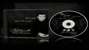 آهنگ هفته های تلخ من از محسن چاوشی