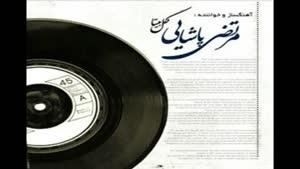 آهنگ صدای تو از مرتضی پاشایی