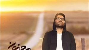 آهنگ مجنون از حامد همایون
