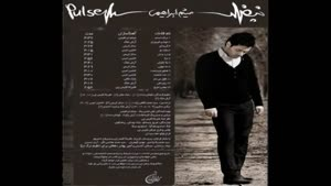 آهنگ مکث تو از میثم ابراهیمی - آلبوم نبض