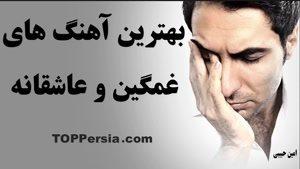 بهترین آهنگهای غمگین و عاشقانه امین حبیبی
