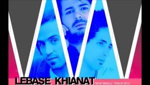 آهنگ لباس خیانت از بهزاد پکس و احمد سلو