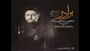 آهنگ برادر 2 از محمد علیزاده