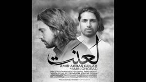آهنگ لعنت از امیر عباس گلاب و امین قباد