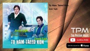 آهنگ تو هم تایید کن از امیر و امید تاجیک