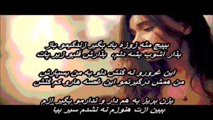 آهنگ بریز به هم از یاسین ترکی
