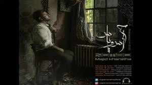 آهنگ آس و پاس از مجید خراطها