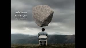 آهنگ آخرین اسیر ازمهدی یراحی - آلبوم مثل مجسمه