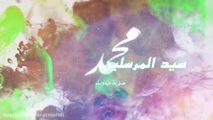 موزیک ویدیو یا رسوا الله از حامد محضر نیا
