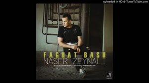 آهنگ فقط باش از ناصر زینعلی
