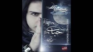 آهنگ نرو از محسن یگانه - آلبوم حباب