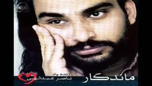 آهنگ منو ببخش از ناصر عبداللهی - آلبوم ماندگار
