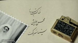 موزیک ویدئوی فندک تب دار از محسن چاوشی و سینا سرلک