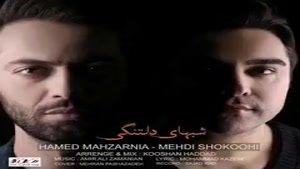 آهنگ شبهای دلتنگی از حامد محضر نیا و شهرام شکوهی