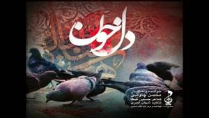 آهنگ دل خون از محسن چاووشی