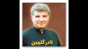 آهنگ یوسف گمگشته از نادر گلچین