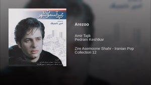 آهنگ آرزو از امیر تاجیک