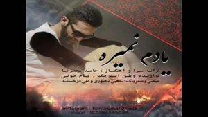 آهنگ یادم نمیره از حامد محضر نیا