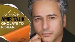 آهنگ قولای تو ریسکن از امیر تاجیک