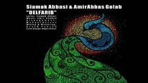 آهنگ دلفریب از سیامک عباسی و امیر عباس گلاب
