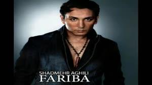 آهنگ فریبا از شادمهر عقیلی - آلبوم فریبا