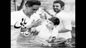 آهنگ بابایی از امیر عباس گلاب