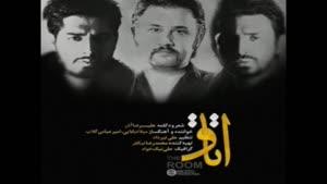آهنگ اتاق از علیرضا آذر و امیر عباس گلاب و میلاد بابایی