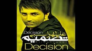آهنگ بارون از علی لهراسبی - آلبوم تصمیم