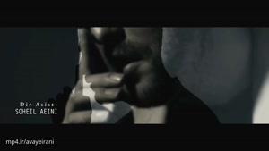 موزیک ویدئوی هنوز همونم از آرش ای پی و مسیح