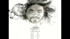 آهنگ دلخوشی از امیر عباس گلاب