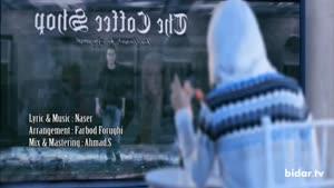 موزیک ویدئوی زیر بارون از ناصر زینعلی