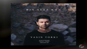 آهنگ بیا عوض کن از یاسین ترکی