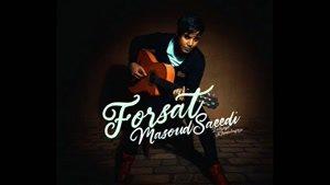 آهنگ فرصت از مسعود سعیدی