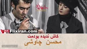 آهنگ کاش ندیده بودمت از محسن چاوشی